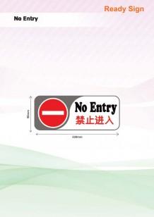 No Entry (Rectangle)